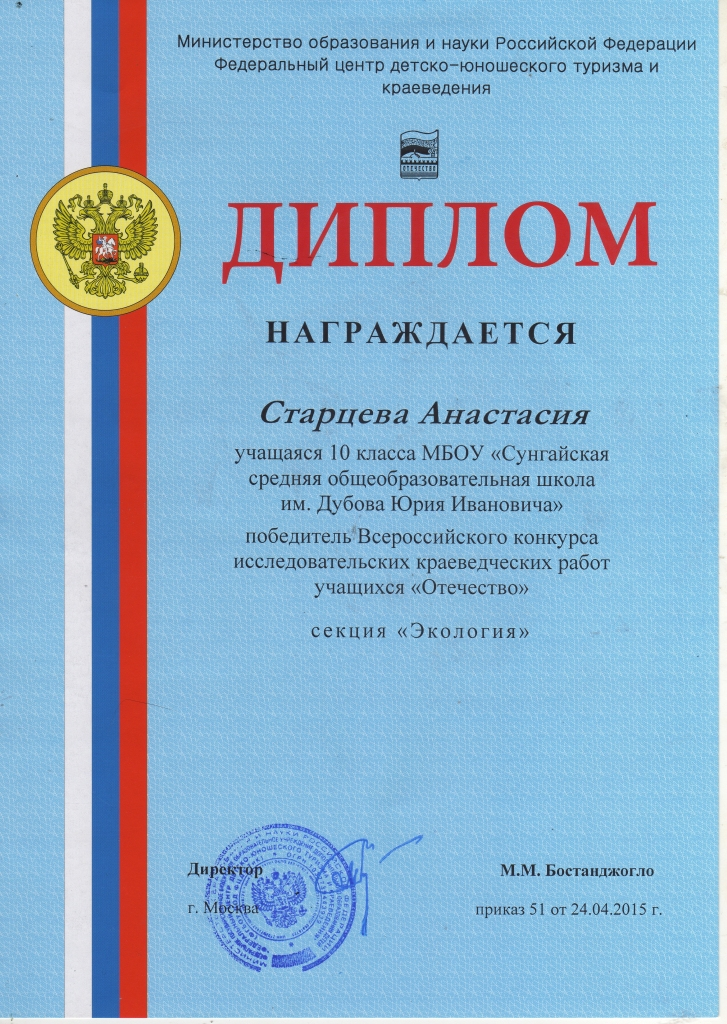 Министерство образования и науки конкурсы для учащихся